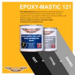 Епокси Мастикс 121 Защитно покритие
